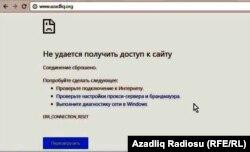 Azadlıq Radiosunun saytı blok olunub. 29 mart, 2017