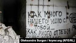 Напис на стіні всередині будівлі