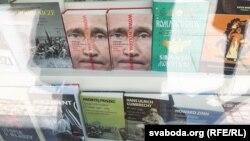Новая кніга пра Пуціна