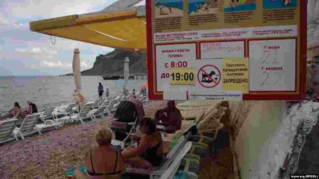Информационная вывеска на пляже – собакам запрещено ездить на скейте, курить и употреблять алкоголь. Шезлонг можно взять в оренду за 200 рублей (около 75 гривен)