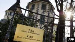 Офіс Спортивного арбітражного суду в швейцарській Лозанні