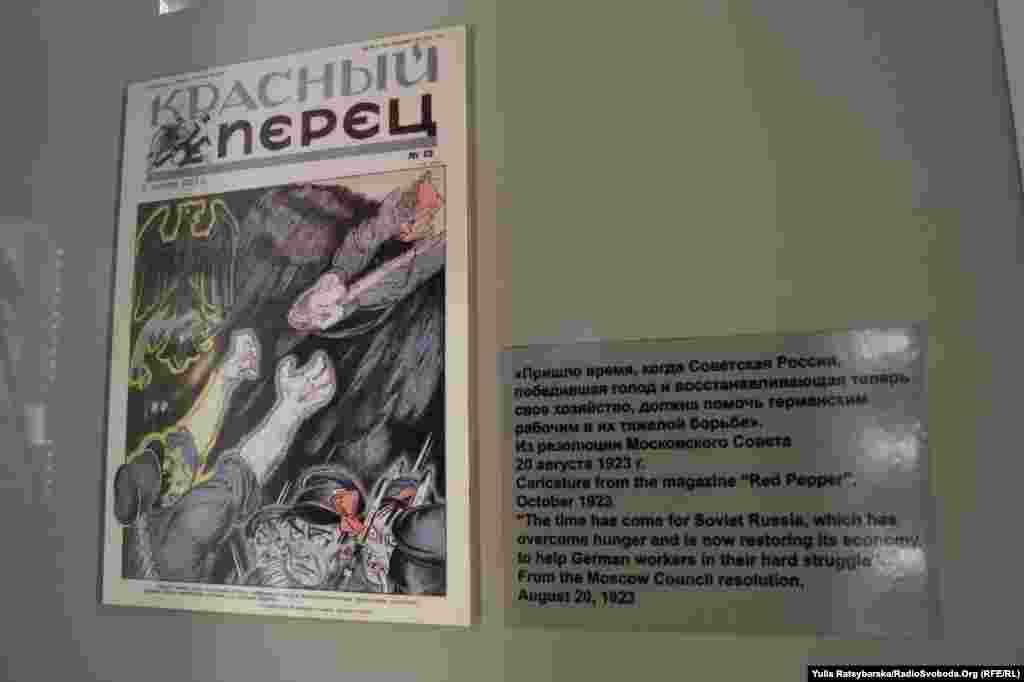 Обкладинка журналу «Червоний перець» із закликом допомогти «німецьким робітникам» у той самий час, коли свої селяни потерпали від голоду