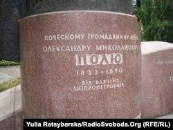 Пам'ятник Олександру Полю у Дніпропетровську