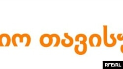 Georgian Service logo