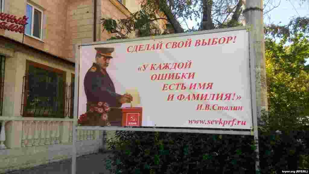 «Зроби свій вибір!» – закликає з банера радянський лідер Йосип Сталін