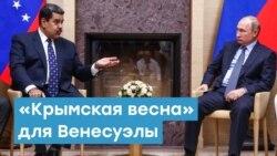 «Крымская весна» для Венесуэлы | Крымский вечер