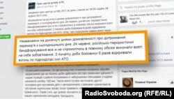 Заява прес-центру штабу АТО