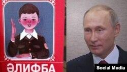 Татарский букварь и портрет президента Путина в одной из школ Татарстана