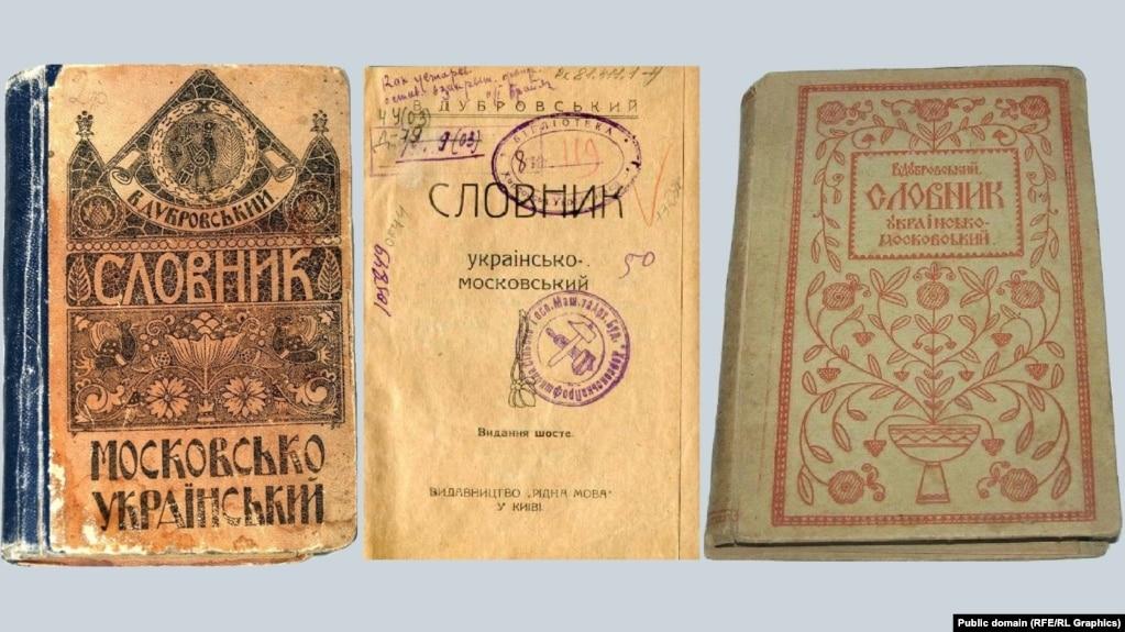 Словники періоду Української Народної Республіки, 1918 рік