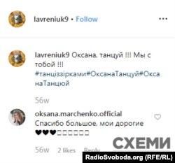 Схоже, що Марченко добре знає і Наталію, і дитину