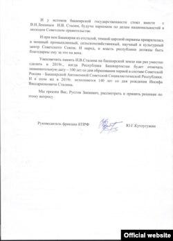 Письмо Юнира Кутлугужина главе Башкортостана Рустэму Хамитову