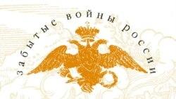 Михаил Кром «Стародубская война 1534-1537», издательский дом «Рубежи ХХI», 2008 год