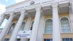 Башкорт дәүләт университеты