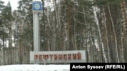 Рефтинский – самый крупный поселок в Свердловской области