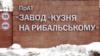 «Завод «Кузня на Рибальському»