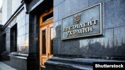 Будівля Офісу президента України