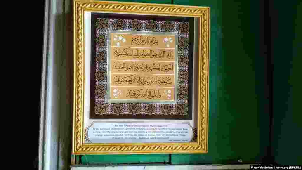 İçindeki divarlarda Quran-ı Kerimden sureler bar