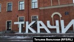 """Арт-пространство """"Ткачи"""""""