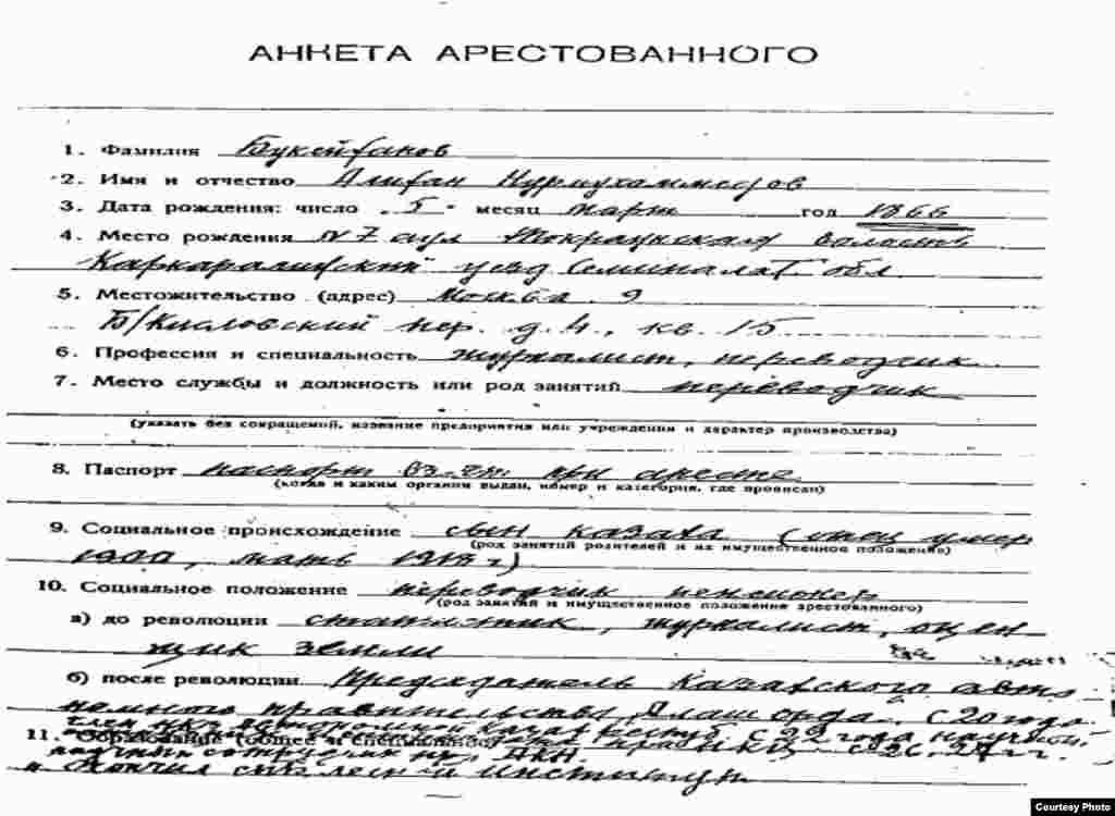 Әлихан 1937 жылы шілде айында тұтқындалған кезде өз қолымен толтырған анкета. Ресей ФСБ-ның мұрағатындағы құжат.
