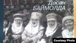 Фрагмент обложки книги «Казахи Европы» Досана Баймолды.