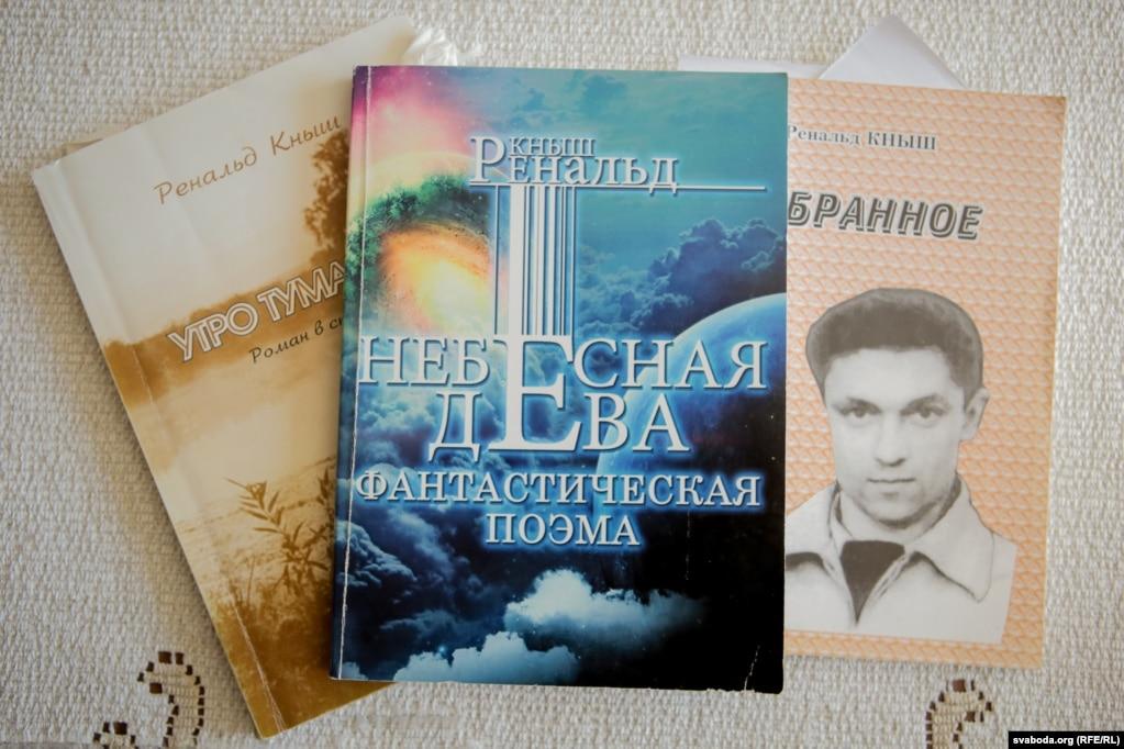 Поэтические сборники Ренальда Кныша