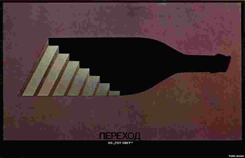 Плакат 1988 року