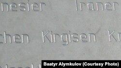 Бухенвалд концлагеринде камалгандардын арасында кыргыздар да болгон.