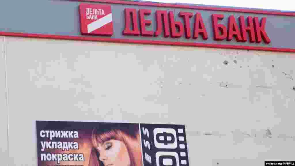 «Дэльта-банк» на Партызанскім праспэкце