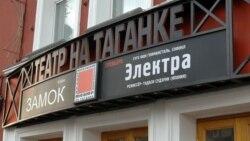 О Театре на Таганке