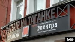 Московский Театр н Таганке