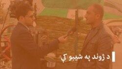 د کالیو د ماشین تاریخچه