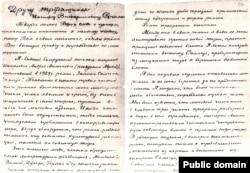 Ліст Андрэя Шашалевіча Сталіну