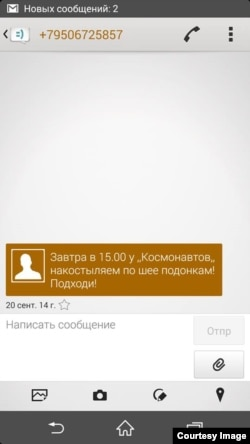 СМС с угрозами с телефона Евгения Лабудина