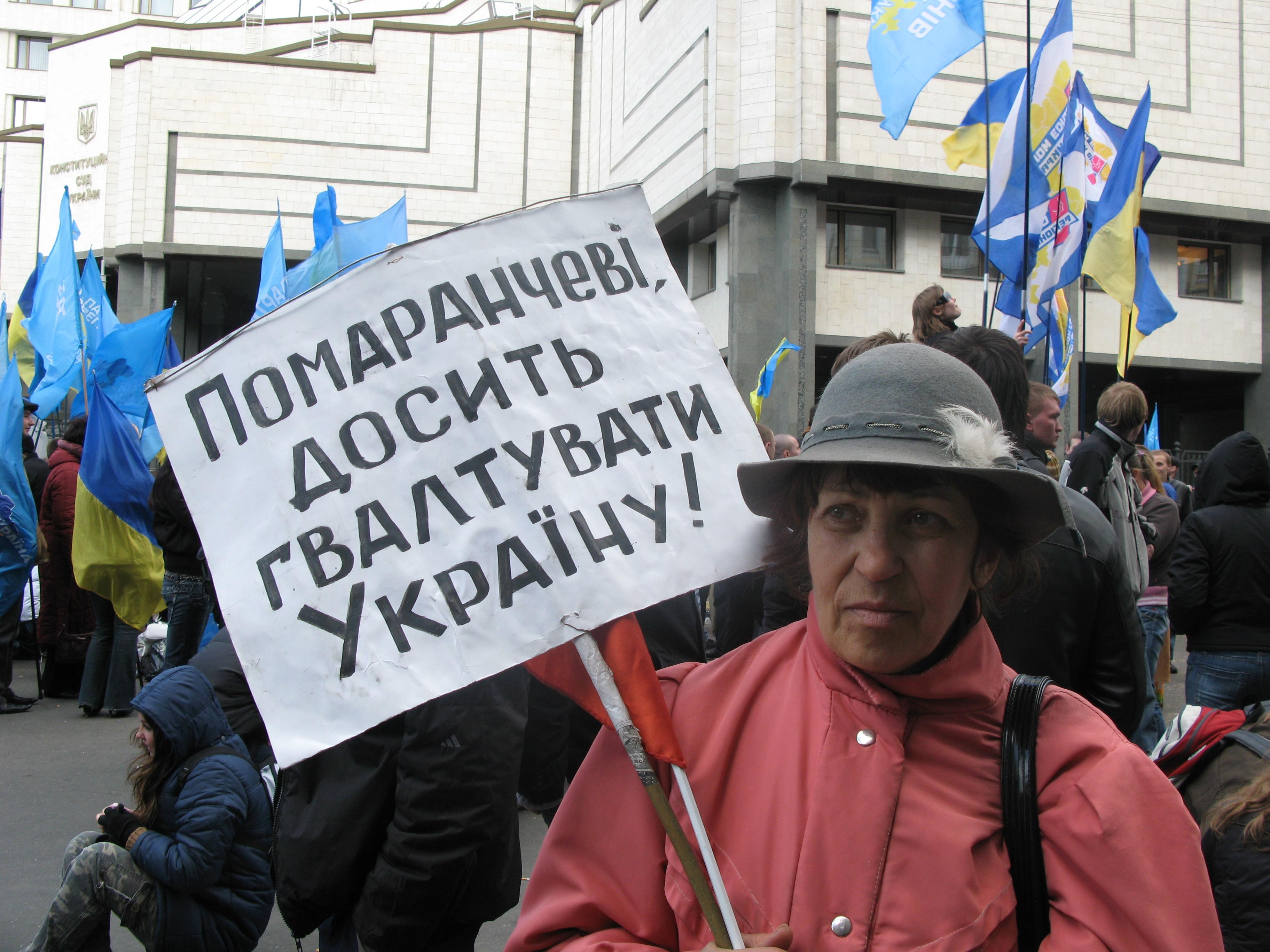 Мітынг прыхільнікаў парлямэнцкай бальшыні, Кіеў