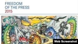 Freedom House уюмунун 2014-жылдагы сөз эркиндигинин абалы жөнүндөгү докладынын мукабасы.