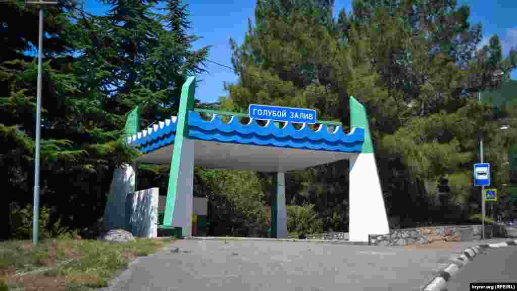 Simeizde Limena (Goluboy Zaliv) turağı. Mında deñiz dalğalarını betondan inşa ettiler