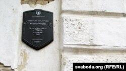 Дом польскай пісьменьніцы Зоф'і Налкоўскай ахоўваецца дзяржавай