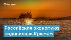 Российская экономика подавилась Крымом | Крымский вечер