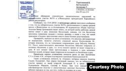 Фрагмент сканированного ответа прокуратуры Карасайского района Алматинской области.
