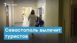 Севастополь вылечит туристов | Крымский вечер
