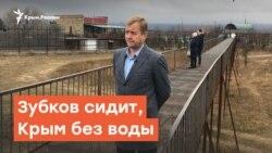 Зубков сидит, Крым без воды | Дневное ток-шоу