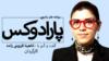 پارادوکس با کامبیز حسینی--گفتگو با آناهیتا قزوینی زاده