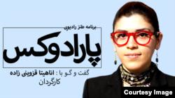 پارادوکس با کامبیز حسینی - گفتوگو با آناهیتا قزوینی زاده،کارگردان