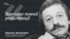Микола Матусевич. Рядовий війни за гідність