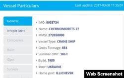 Інформація про український плавкран «Чорноморець-27» у базі MarineTraffic