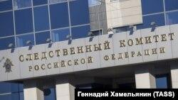 Здание Следственного комитета России, архивное фото