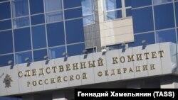 Бинои Кумитаи тафтишоти Русия