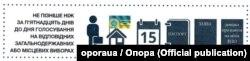 Механізм голосування переселенців згідно з законопроектом №2501А-1