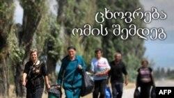 «Abxaziya və Cənubi Osetiya məsələsi bir-birindən fərqlənir»