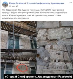 Публікація в мережі Facebook, група «Старый Симферополь.Краеведение»